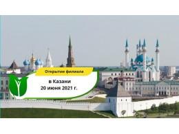 Открытие первого филиала Центра академика Сытина в Казани!