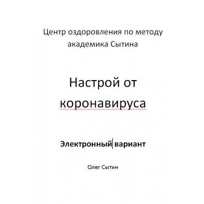 Online book : Сure for the Coronavirus
