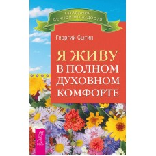 Book : I live in the full spiritual comfort