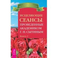 Исцеляющие сеансы, проведенные академиком Г.Н. Сытиным Книга 2