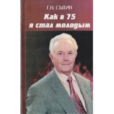 Book : As of 75 I became a young