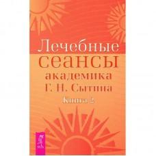 НОВИНКА Лечебные сеансы академика Сытина - Книга 2