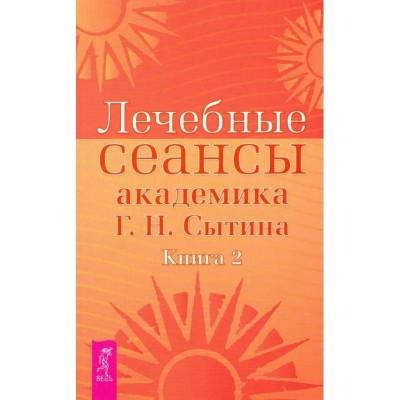 НОВИНКА Лечебные сеансы академика Сытина. Книга 2 - Онлайн книга