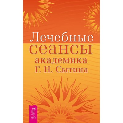 Online book : Treatment sessions of Academician G.N. Sytin