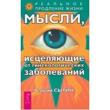 Книга : Мысли, исцеляющие от гинекологических заболеваний