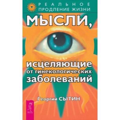 Онлайн книга: Мысли, исцеляющие от гинекологических заболеваний