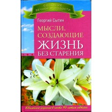 Book : houghts create life without aging