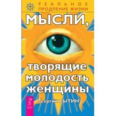 Книга : Мысли, творящие молодость женщины