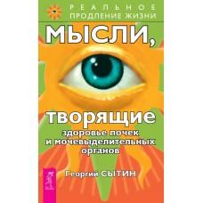 Книга : Мысли, творящие здоровье почек и мочевыделительных органов