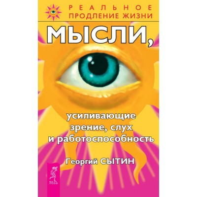 Online book : Thoughts that enhance sight, sound and performance