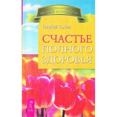 Книга : Счастье полного здоровья