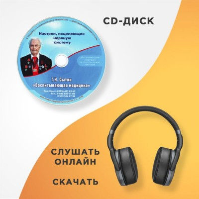 "Disc ""affirmations, healing the heart"""