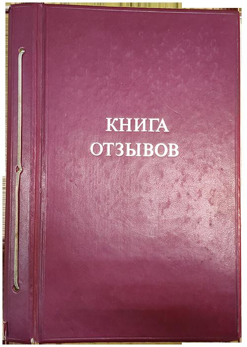 Книга отзывов по настроям Сытина
